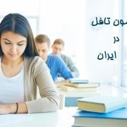 آزمون تافل در ایران
