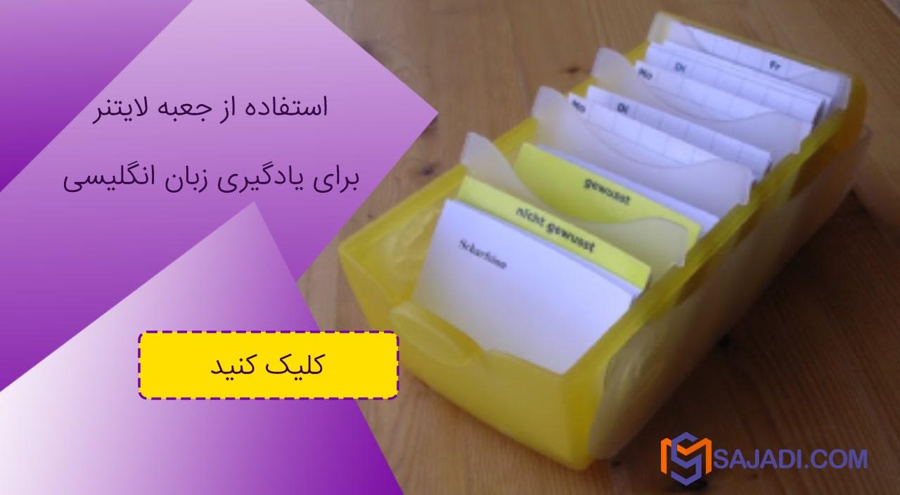 جعبه لایتنر زبان انگلیسی