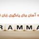 7 مرحله آسان برای یادگیری گرامر زبان انگلیسی