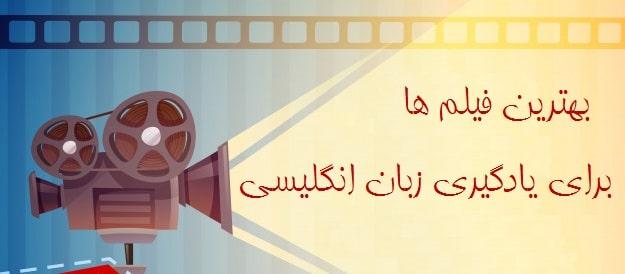 بهترین فیلم ها برای یادگیری زبان انگلیسی