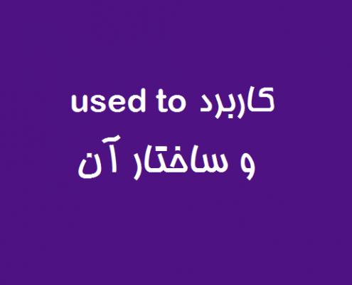 کاربرد used to