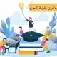 فواید یادگیری زبان انگلیسی