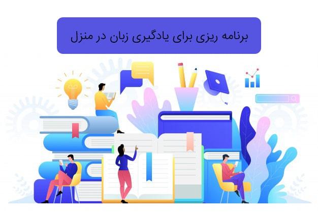 برنامه ریزی برای یادگیری زبان در منزل