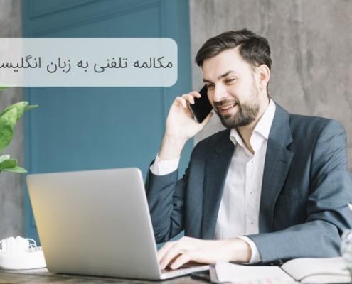 مکالمه تلفنی به زبان انگلیسی