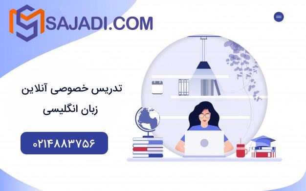 تدریس خصوصی آنلاین زبان