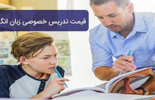 قیمت تدریس خصوصی زبان انگلیسی در منزل