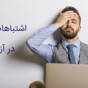 اشتباهات رایج در آزمون آیلتس