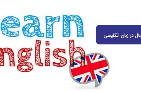 صرف کردن افعال در زبان انگلیسی