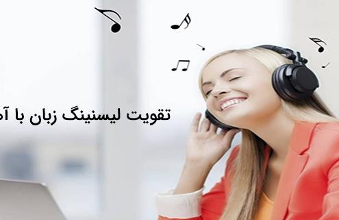 تقویت لیسنینگ زبان با آهنگ
