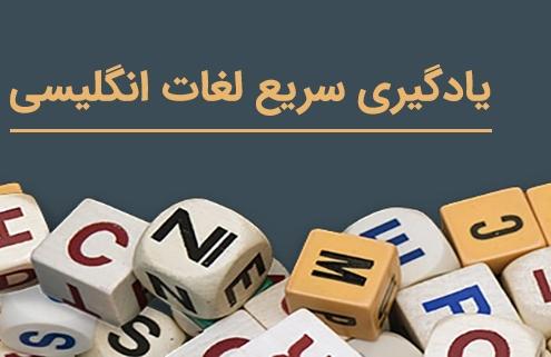 یادگیری سریع لغات انگلیسی