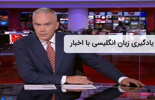 یادگیری زبان انگلیسی با اخبار