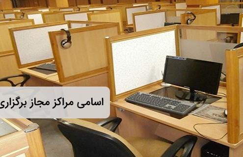 مراکز برگزاری آزمون تافل
