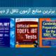 منابع آزمون تافل