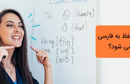 نوشتن تلفظ به فارسی