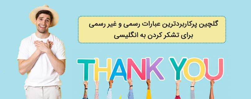 تشکر کردن به انگلیسی