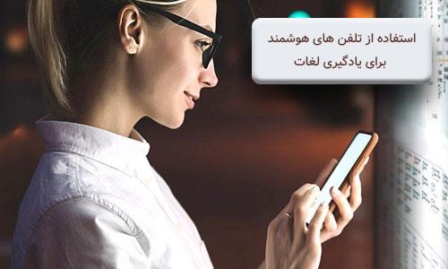 استفاده از گوشی همراه برای افزایش دایره لغات